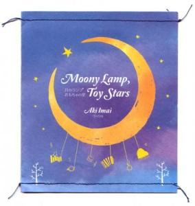 月のランプ おもちゃの星